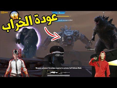 عودة أقوي معركة فى تاريخ ببجي !! PUBG MOBILE
