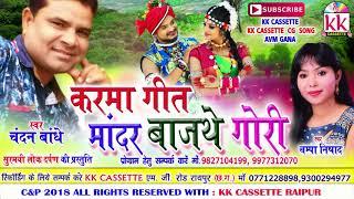 चन्दन बांधे-Cg Karma Geet-Mandar Bajathe Gori-Chandan Bandhe-Champa Nishad-Chhatttisgarhi Song 2018