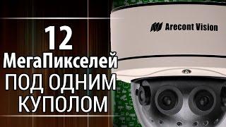 Камера видеонаблюдения с разрешением 12 Мегапикселей ArecontVision AV12186 DN(Камера видеонаблюдения с углом обзора 180 градусов и разрешением 12 мегапикселей. Смотрите подробный обзор...., 2015-07-03T11:20:20.000Z)