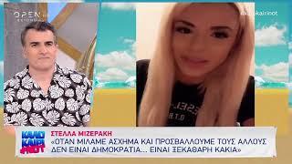 Το απίστευτο ξέσπασμα της Στέλλας Μιζεράκη στα social media - Καλοκαίρι not 23/7/2019 | OPEN TV