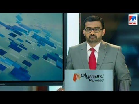 ഒരു മണി വാർത്ത | 1 P M News | News Anchor - James Punchal | April 24, 2018