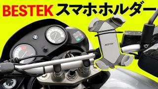 Amazonベストセラー?スマホで機能強化!【バイク】BESTEKスマホホルダー取り付け thumbnail