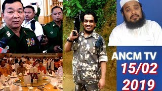 ANCM TV ROHINGYA NEWS/15/02/2019/MYANMAR GOVERNMENT SUPPORT AA PARTY