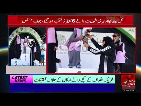 Saudi Arabia First Ladies Marathon Race