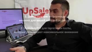 Продвижение интернет-магазина от UpSales(, 2016-10-25T17:16:15.000Z)