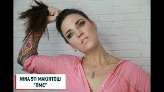 Нина Макинтош ПМС