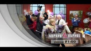 Kargin Serial 6 episode 24  anons (Hayko Mko)