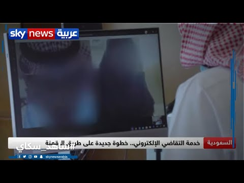 جلسات التقاضي في المحاكم السعودية تنتقل إلى الفضاء الإلكتروني  - نشر قبل 22 ساعة