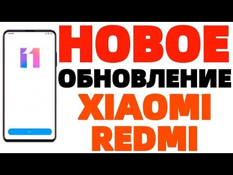 Обновление Xiaomi Redmi MIUI 11 Android Global 11.0.6 PFLEUXM