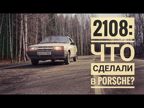 ВАЗ-2108 — мифы и неизвестные факты о самом прогрессивном автомобиле из СССР
