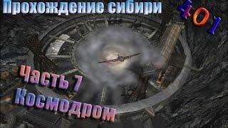 прохождение сибирь 1. Часть7: Космодром