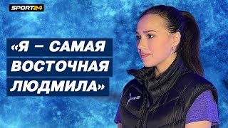 Как Загитова дебютировала в роли Людмилы интервью подарок фанатов похвала Навки