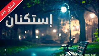 Download Video اغاني يمنيه عود استكنان  2018 [ ليلك الليل ] بطيء MP3 3GP MP4