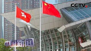 [中国新闻] 央视快评 国安立法是香港变乱为治的转机   CCTV中文国际