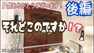 【後編】コチラ後編です!! thumbnail