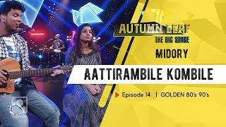 Aattirambile Kombile| Midory | GOLDEN 80's 90's |  Autumn Leaf The Big Stage | Episode 14