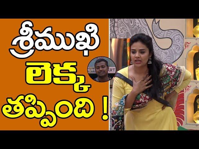 Bigg Boss Telugu 3 | రాహుల్ విషయంలో శ్రీముఖి లెక్క తప్పింది ! Srimukhi Thinking Wrong | PDTV