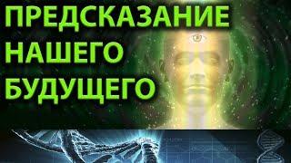 видео Предсказание будущего. Или что ожидает человечество в ближайшие 25 лет.