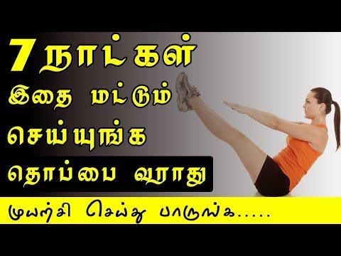 how-to-reduce-stomach-fat-in-tamil-|-thoppai-kuraya-/-kuraiya-(tamil-tips)-exercise-in-tamil