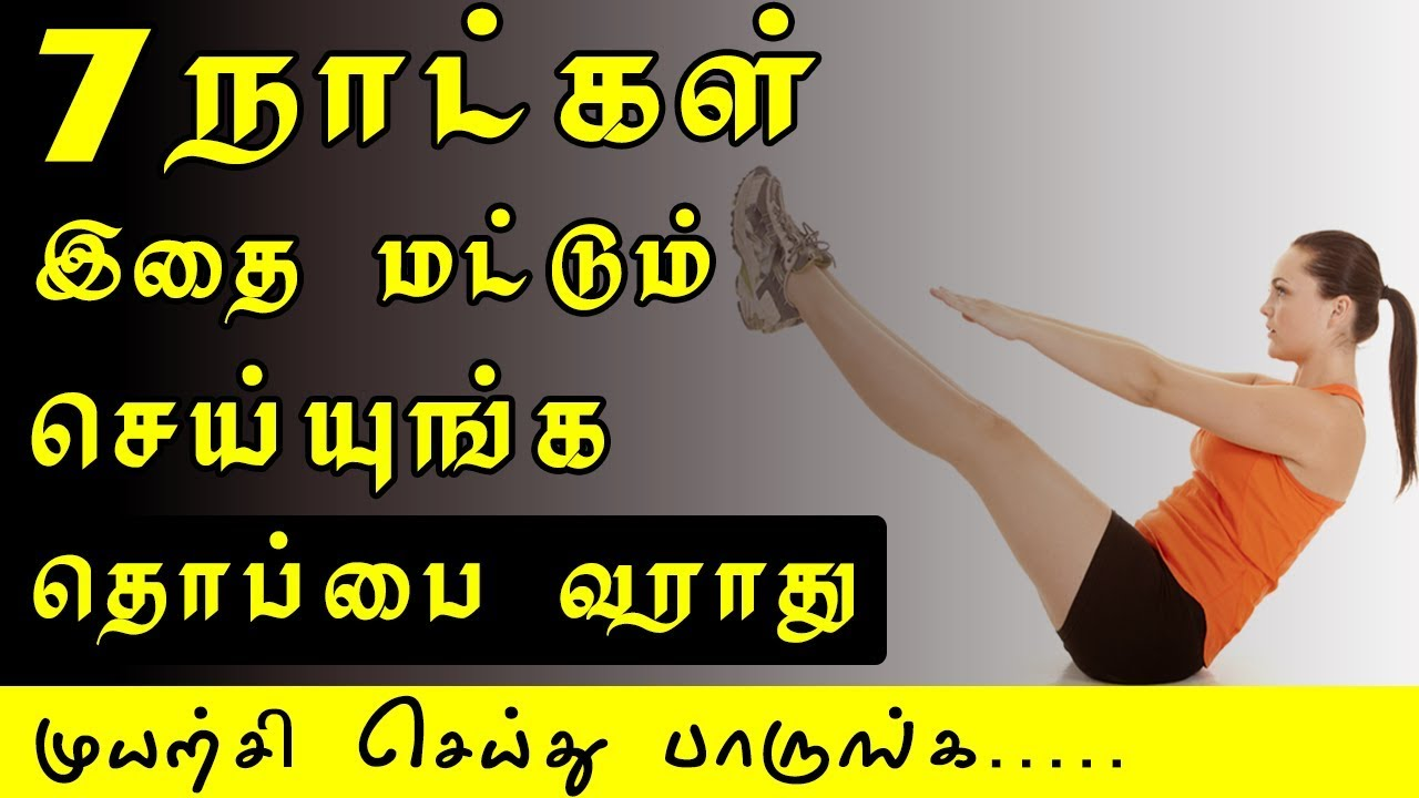 How to lose weight without exercise in tamil
