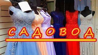 САДОВОД МОСКВА НОВИНКИ: ПЛАТЬЯ на ВЫПУСКНОЙ, ЦЕНЫ! Платье Какое Купить