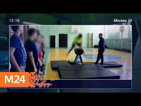 Видео смерть на уроке физкультуры