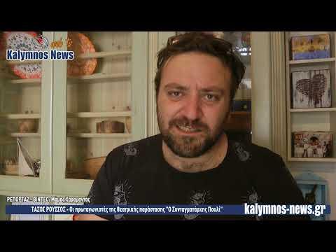 """ΤΑΣΟΣ ΡΟΥΣΣΟΣ - Οι πρωταγωνιστές της θεατρικής παράστασης """"Ο Συνταγματάρχης Πουλί"""""""
