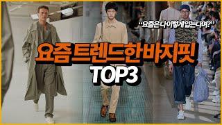 요즘 트렌드한 '바지핏' TOP3