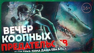 ВЕЧЕР ЭПИЧНЫХ КООП ЗАРУБ! DEPTHS, WORMS W.M.D., DECEIT, DEAD REALM, SOULHUNT