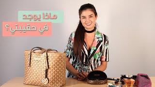 «وداعا لكركبة الشنطة».. نصائح تساعدك فى ترتيب حقيبتك.. فيديو