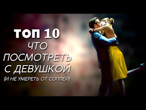 ТОП-10 | ЧТО ПОСМОТРЕТЬ С ДЕВУШКОЙ (и не умереть от соплей)