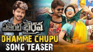 Damme Chupu Song Promo || Agent Bairavaa || Vijay || Keerthy Suresh || NTV