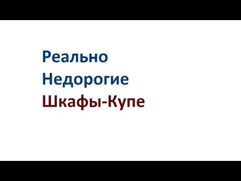 Видео Каталог эконом мебель в