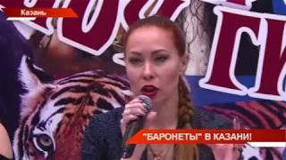 """ТНВ - презентация Шоу Гии Эрадзе """"""""Баронеты"""" в Казани"""
