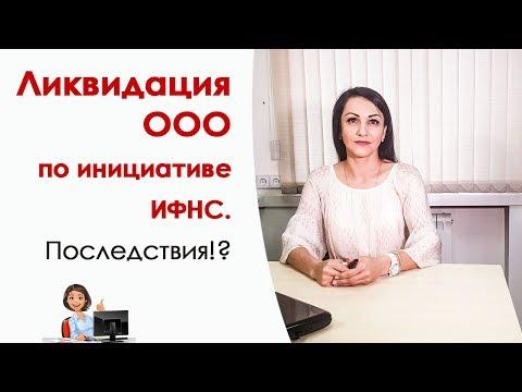 Ликвидация ООО по инициативе ИФНС. Последствия.