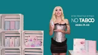 Секс шоп Украина. Обзор секс игрушек от NO TABOO. Вибратор для пар АЛИСА