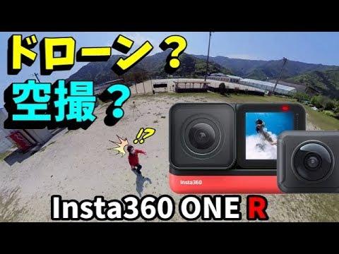 簡単上空撮影! Insta360でプロ撮影が可能