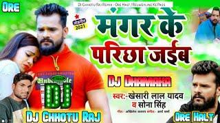 Khesari Lal Ke Gana 2021 New Bhojpuri Sad Song Dj Remix   Bhojpuri Sad Song   New Sad Song Dj Remix
