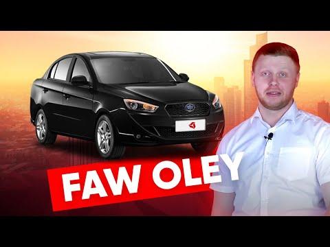 Faw Oley:  дешевый авто с автоматической коробкой передач
