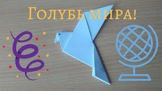 Оригами из бумаги (голубь), ставим лайк, подписываемся!!! Дальше будет интересней!