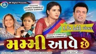 Mummy Aave Chhe |Jitu Pandya |Tunny Special Episode |#JTSA