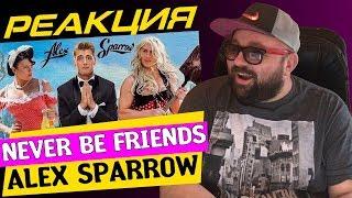 РЕАКЦИЯ: ALEX SPARROW - NEVER BE FRIENDS / АЛЕКСЕЙ ВОРОБЬЕВ / КЛИП ПРОСТО 💣 / СОВЕТУЮ К ПРОСМОТРУ!