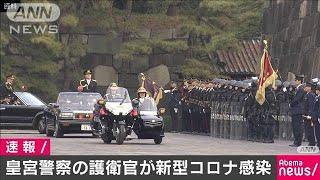皇宮警察で初めて護衛官が感染 皇室への接触なし(20/04/11)