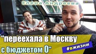 КАК КУПИТЬ КВАРТИРУ В МОСКВЕ  интервью Елена Андреева #вжизни