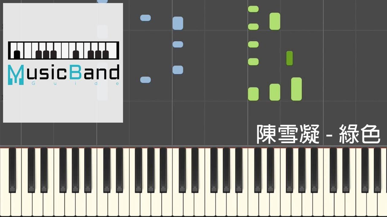 陳雪凝 - 綠色 Green [抖音歌曲] - Piano Tutorial 鋼琴教學 [HQ] Synthesia - YouTube