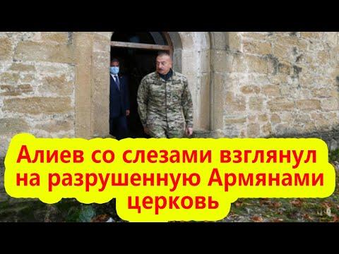 Алиев с горечью взглянул на разрушенную Армянами русскую церковь