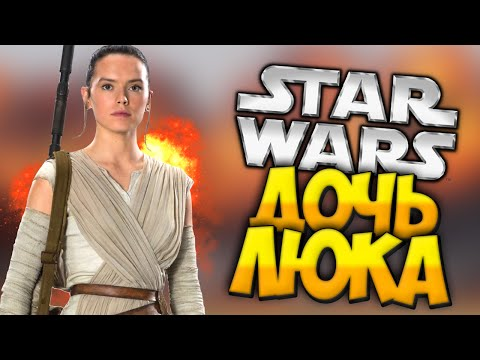 РЕЙ ЭТО ДОЧЬ ЛЮКА СКАЙУОКЕРА? (Star Wars: The Force Awakens)