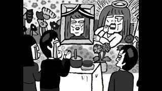 【ポップな心霊論】「お葬式はご本人の霊も参列しています」