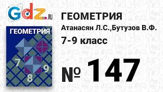 № 147 - Геометрия 7-9 класс Атанасян