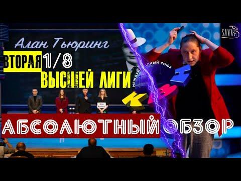 КВН-2020. Вторая 1/8 сезона. ГЛАВНЫЙ ОБЗОР.